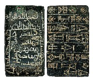 10 - plaque of Gudea, Lagash artefact, many artefacts of Mesopotamia are now idiotically & ideologically destroyed by Islamic Extremists, attempting to eliminate any historical evidence contradictory to their prophet's teachings