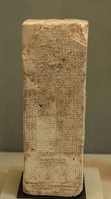 1c - priceless artefact with Larsa kings list, Weld-Blundell Prism, ancient artefacts like these are being destroyed by Radical Islam, in an effort to stamp out all contradictory knowledge of their prophet's story, keeping the people ignorant of the ancient facts