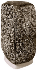 22g - Assyrian artefact of King Esarhaddon text of his restoration of Babylon in 670 B.C., kings were able to write in cuneiform, the language of the gods, they were eventually taught by the goddess of scribes, Nisaba, the mother-in-law to Earth Colony Commander Enlil, SEE MINOR GODS PAGE FOR THEIR PICS & TEXTS, the earliest texts were written by the alien gods themselves, then by minor goddess scribes telling the tales of major gods & goddesses, then finally authored by mixed-breed earthlings