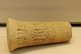 5 - King Etemena's diplomatic document, records of the early kings were written many times on shem models, similar shems discovered in many different ancient cities of Mesopotamia