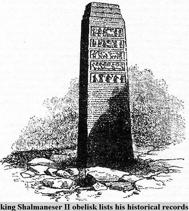 Assyrian King Shalmaneser II obelisk of his records, a king protected by the alien gods
