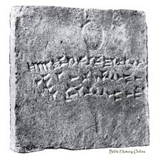 10b - brick inscription of King Shalmaneser II, skilled by the gods in reading & writing